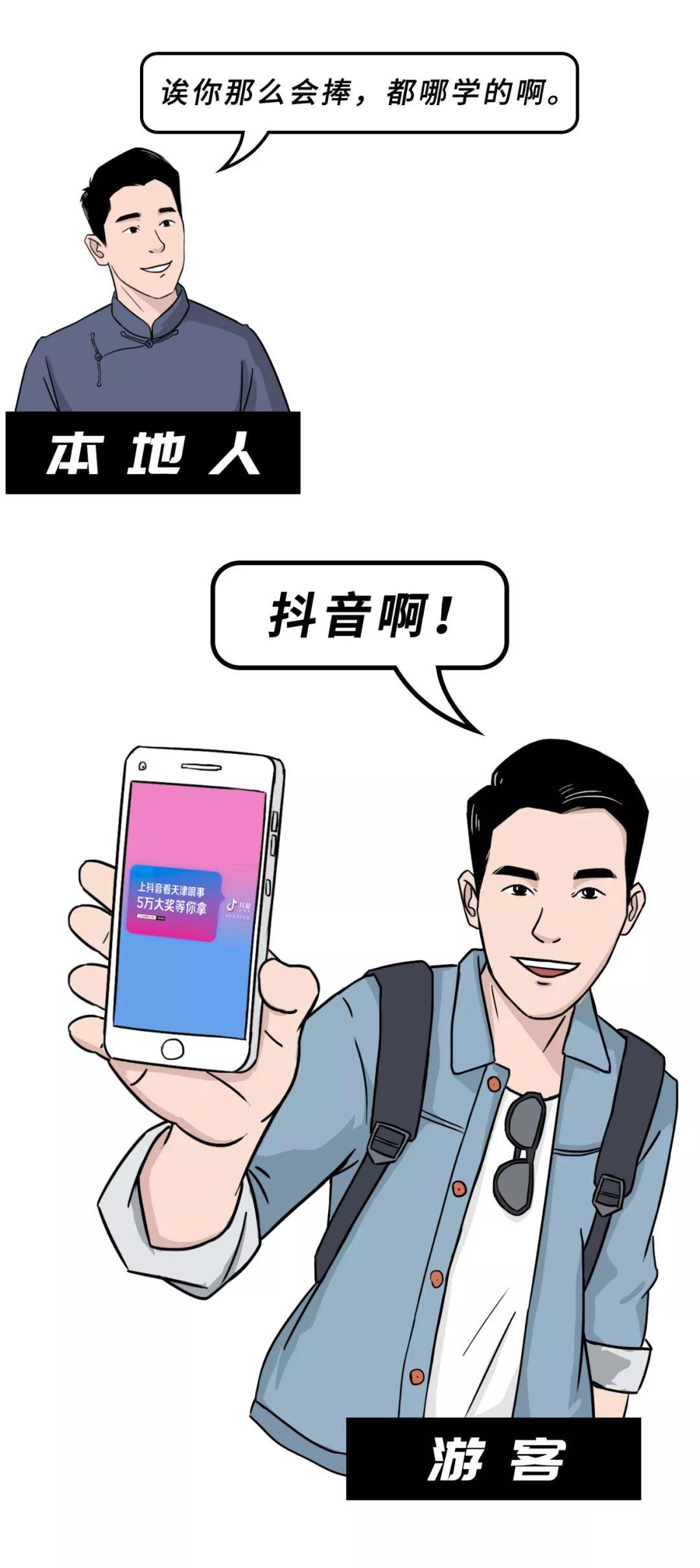 天津人口音_天津和北京这么近,口音为嘛差这么多