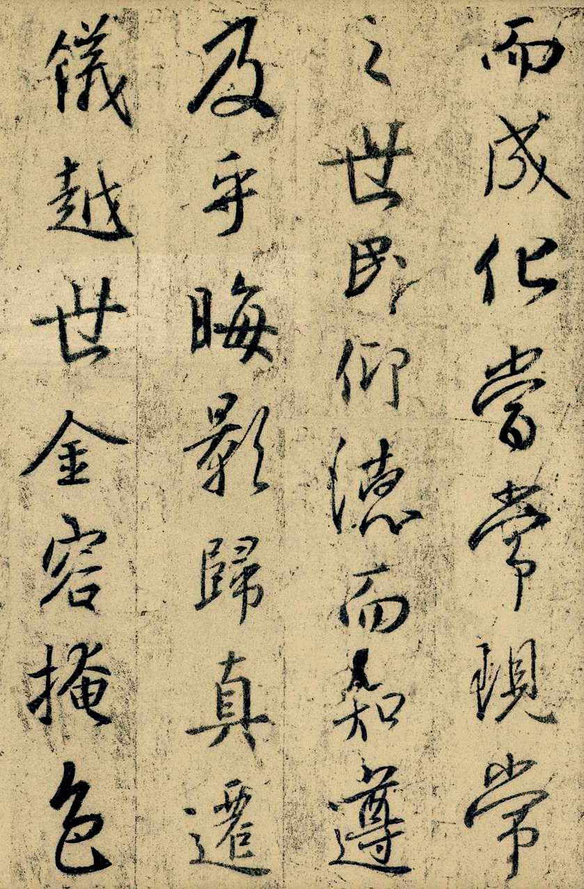 王羲之行书《怀仁集王羲之圣教序》,墨迹版本最好,赶紧收藏吧!