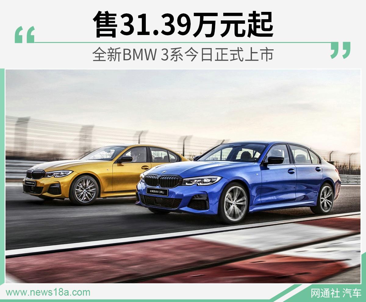 售31.39万元起 全新BMW 3系今日正式上市