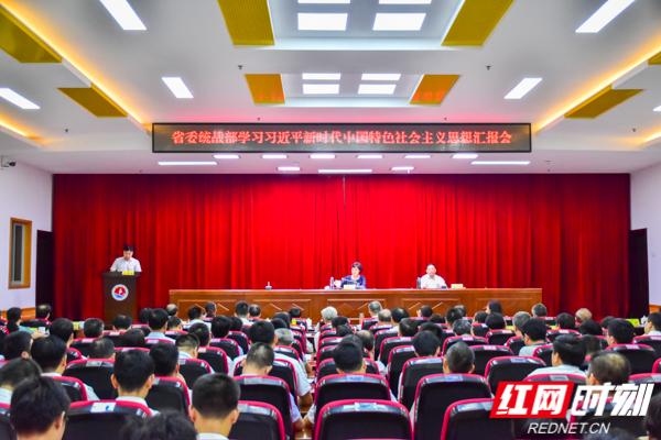 省委统战部召开学习习近平新时代中国特色社会主义思想汇报会