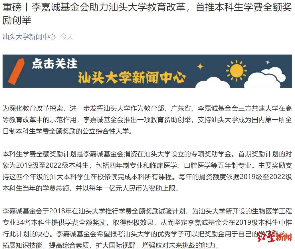 李嘉诚基金会出资支持汕头大学,未来四年本科生学费全免