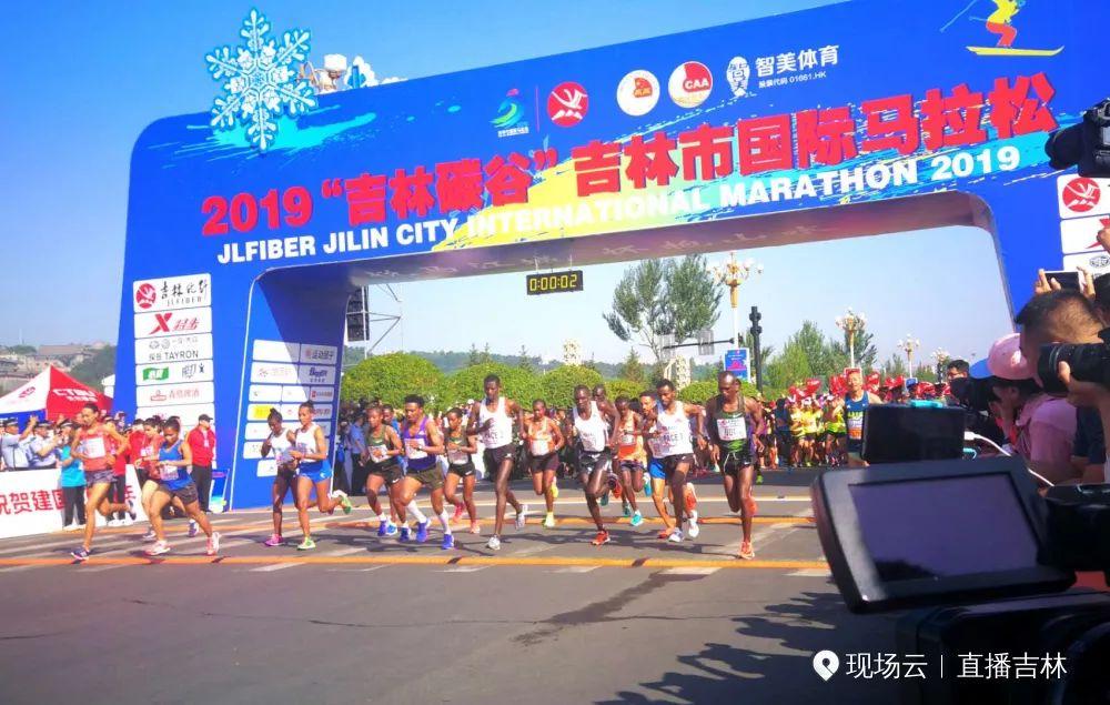 2019吉林市国际马拉松鸣枪开赛
