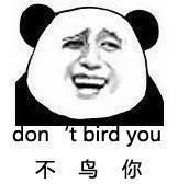 熊猫头英文斗图表情包|笑你妹laugh your sister