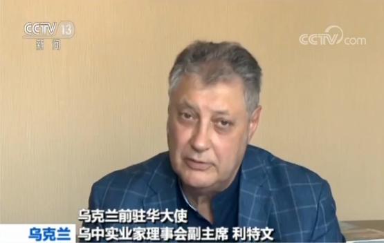 乌克兰前驻华大使:美将关税作为政治武器伤及其自身经济