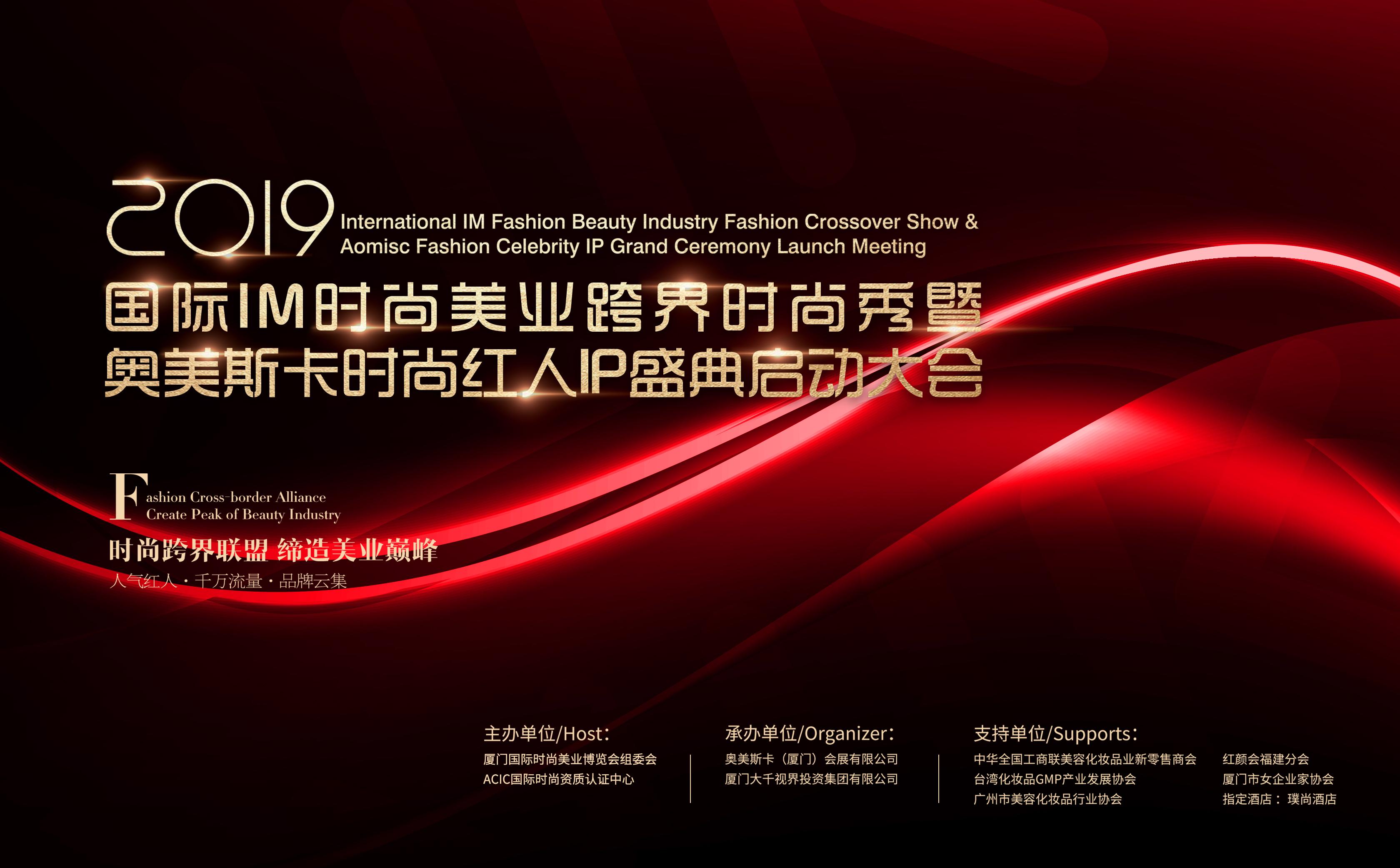 2019 国际IM时尚美业跨界时尚秀
