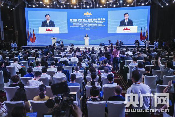 第四屆中俄蒙三國旅游部長會議在內蒙古烏蘭察布舉辦_萬里