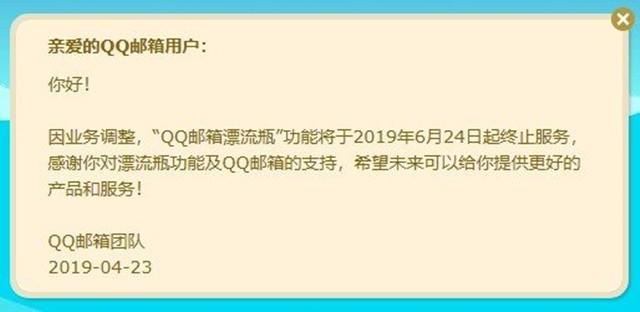 时代的眼泪!QQ邮箱漂流瓶明日正式停止服务