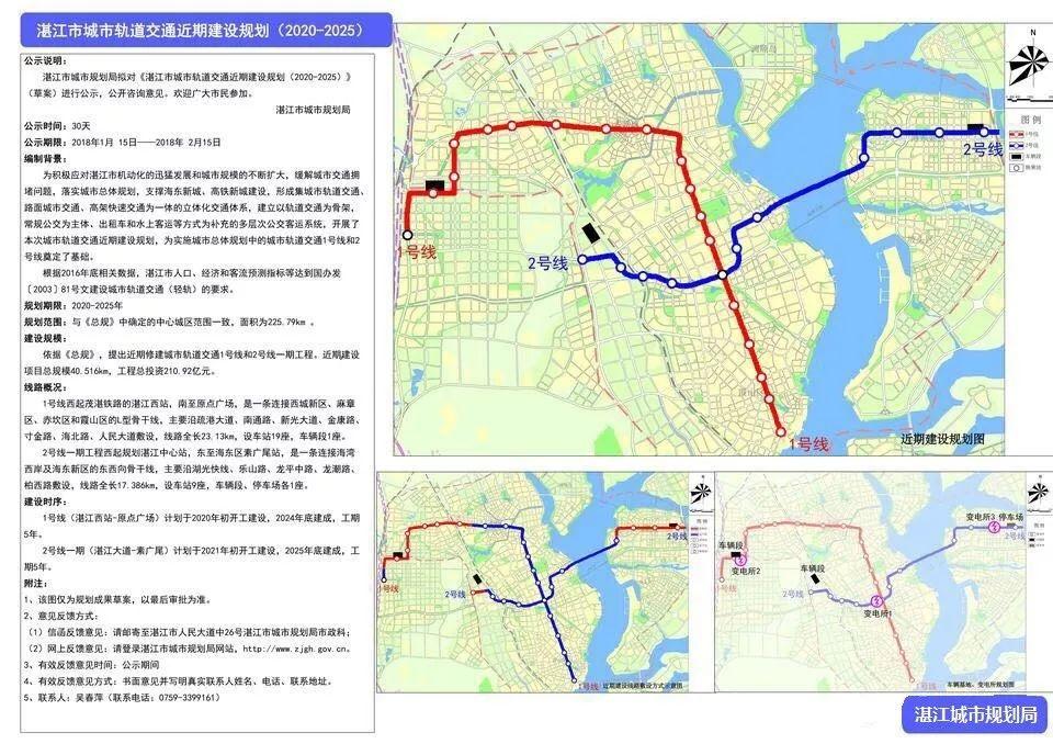 重磅 湛江市轨道交通规划图公布地铁1 2号线规划走向