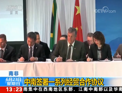 """""""南非下个5年计划,从中国130亿协议开始"""""""