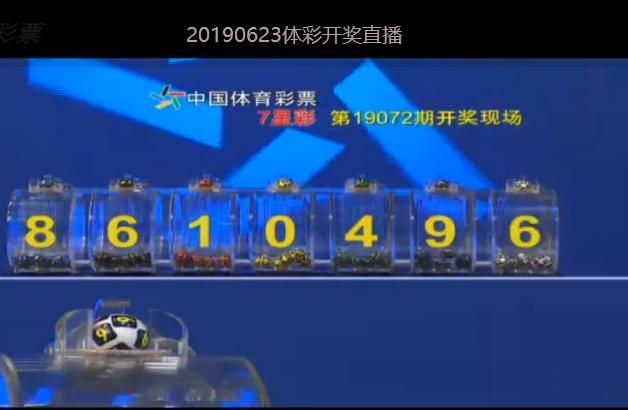 23体彩开奖直播已经结束,七星彩072和排三五167