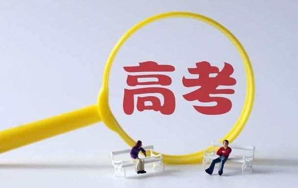 安徽省2019年高考录取分数线公布,全国一卷难考吗