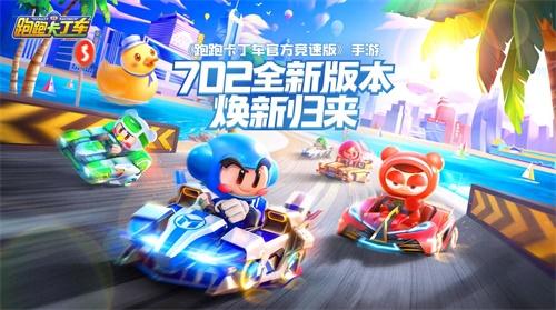 跑跑卡丁车官方竞速版》手游7月2日焕新归来