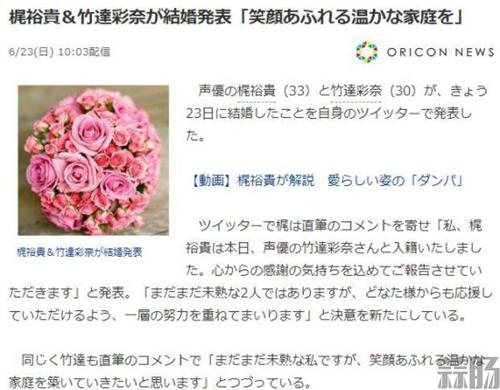 竹達彩奈 結婚