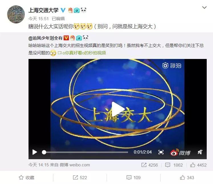 上海交通大学 现在的招生广告路子都这么野了吗?