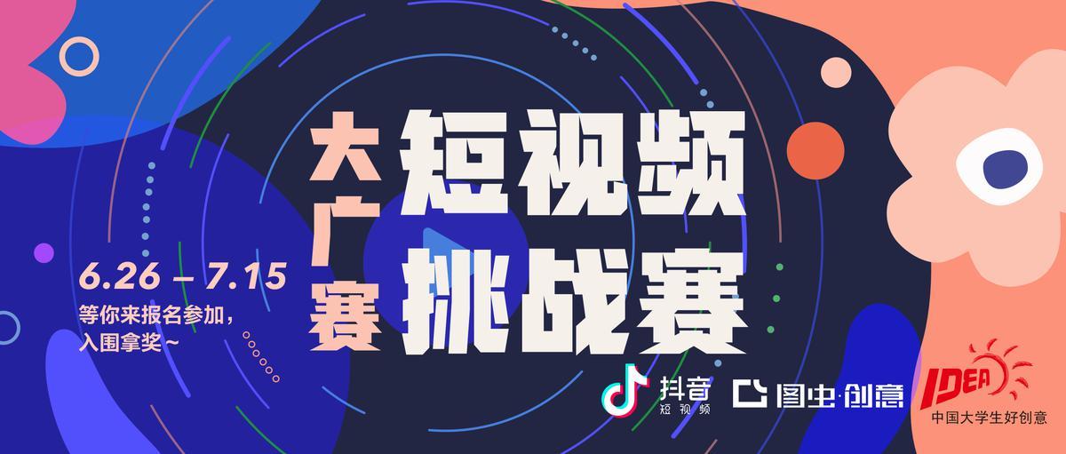 抖音&圖蟲|大廣賽短視頻挑戰賽:抖出你的好創意_廣賽抖