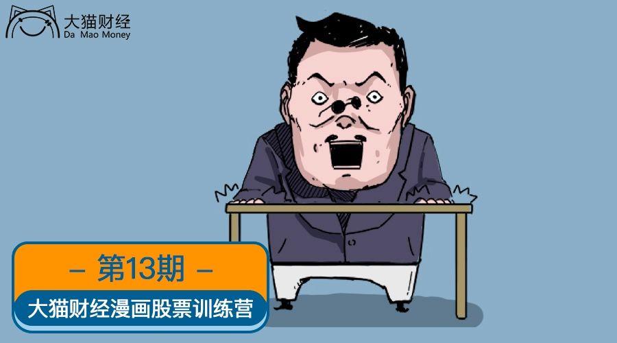 漫畫:為什麼有時候出利好,股價不漲?_黃線