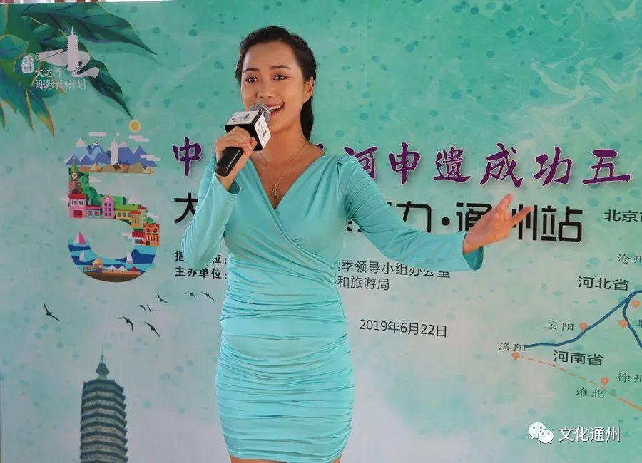 传承| 中国大运河成功申遗5周年――大运河阅读接力北京通州首发