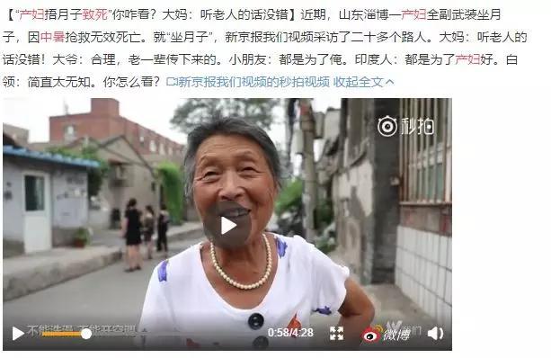 """中国式""""坐月子只关注产妇生理上的变化,容易忽视其心理问题"""