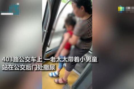 老人让男孩站公交后门处小解,下车时却特意绕到前门