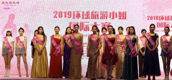 2019环球旅游小姐国际大赛(中国区)河南新郑赛区恒大悦龙湾专场