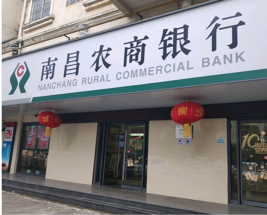 南昌农商银行不良贷款率持续攀升 董事会调低2019年经营目标