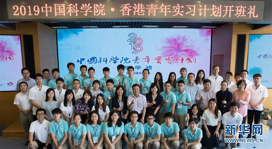 中科院自动化研究所实验室迎来49名香港实习生插图1