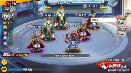 环球国际:一拳超人手游王者挑战攻略 王者