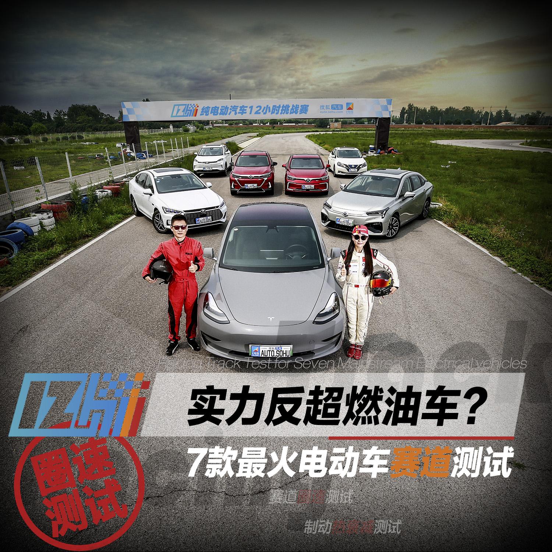 实力全面反超燃油车? 这7款新能源电动车赛道测试来了