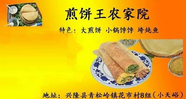 承德兴隆花市煎饼王农家院,吃纯手工制作,风味独特的特色大煎饼