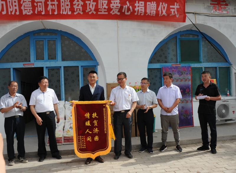 山西众冠远创来到永和县阴德河村开展爱心物品捐赠