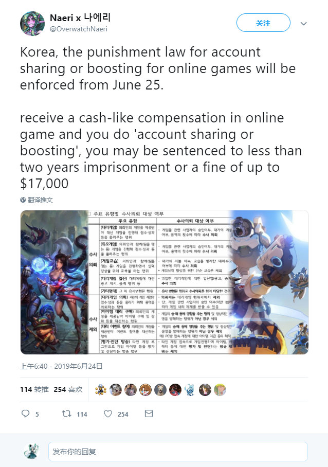 游戏代练将触犯刑法?说好的打游戏可以赚钱呢