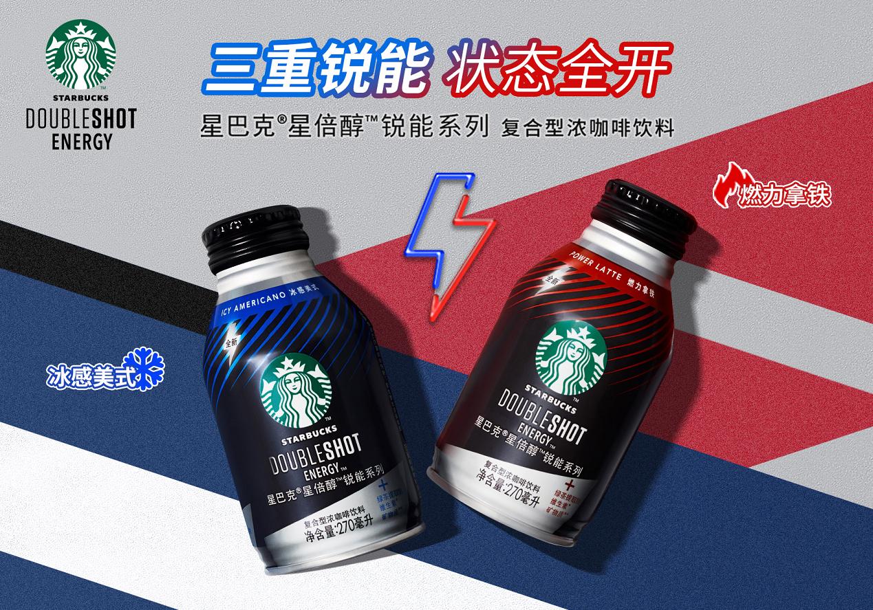全新星巴克星倍醇锐能系列登陆中国市场