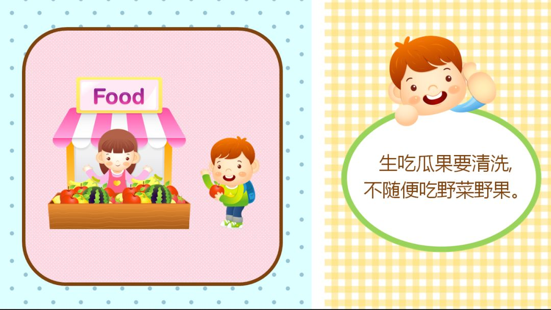 """现在,就让我们从自己做起,学看食品袋上的""""小秘密"""",养成""""过期食品我不吃""""、""""摊贩零食我不吃""""、""""三无食品我不吃""""的正确"""