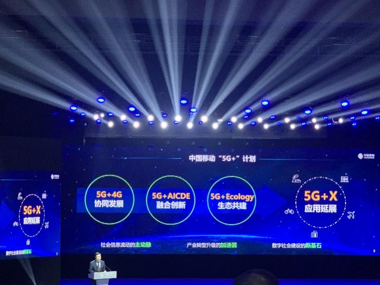 中国移动发布5G+计划,设立5G联创产业基金总规模300亿元