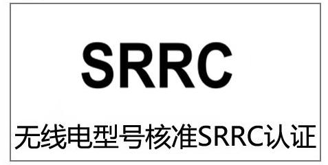 手机信号放大器SRRC无线型号核准认证怎么办理?插图