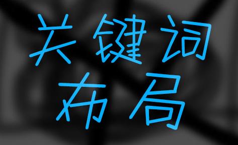 seo技术教程_壹起航:企业网站如何做好关键词排名优化