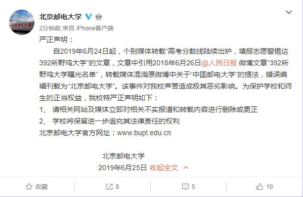 """北京郵電大學被誤列為""""野雞大學"""" 是怎么回事"""