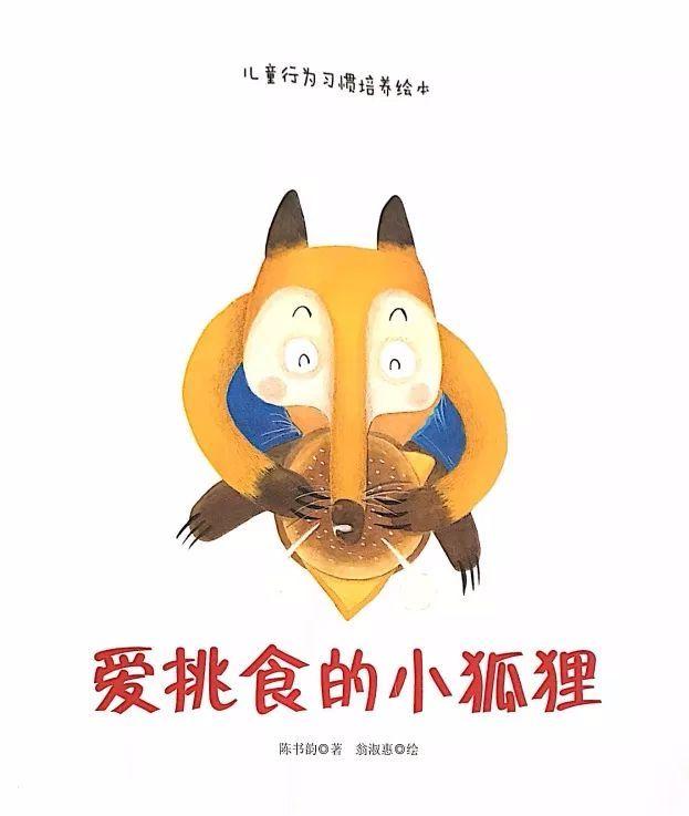 绘本故事【爱挑食的小狐狸】