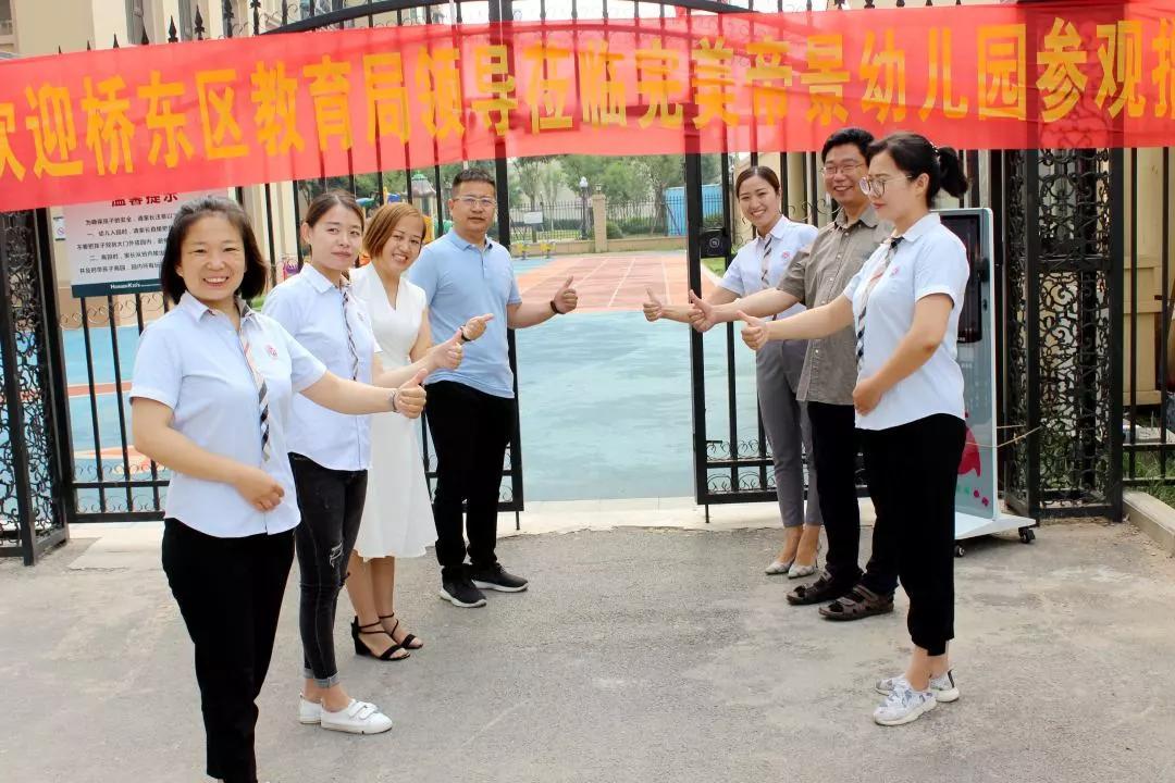 邢台市桥东区教育局领导莅临洪恩幼儿园参观指导