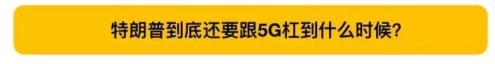 特朗普杠5G、杠华为、杠中国,已是司马昭之心,全世界皆知了。