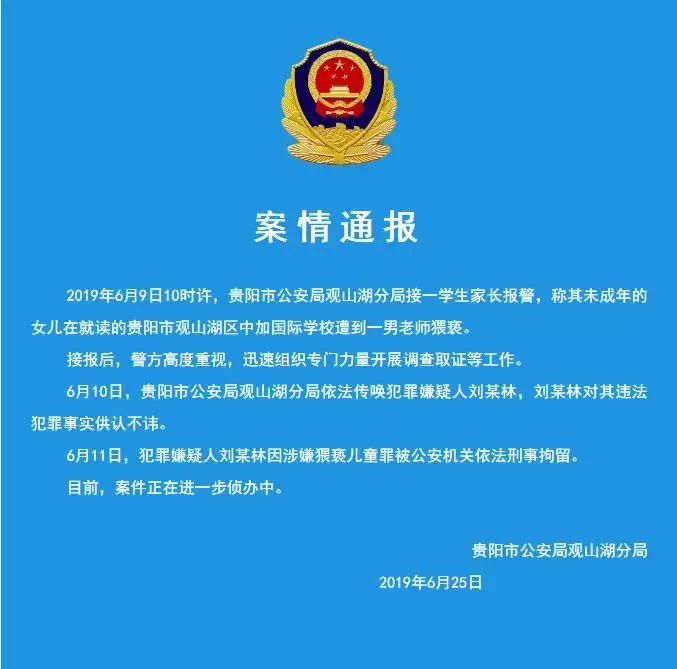 贵阳一国际化学校学生遭班主任猥亵 校园性侵如何防范