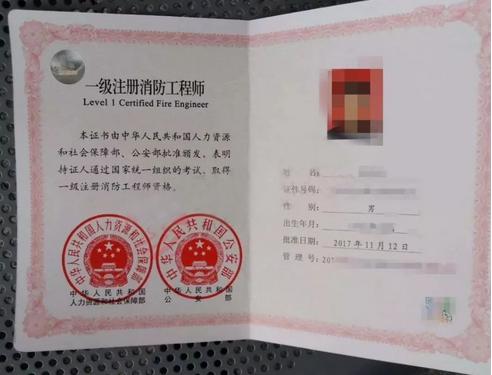 一级消防工程师证书领取时间 如何注册流程是怎么样?