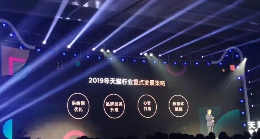 天猫总裁蒋凡演讲PPT曝光!