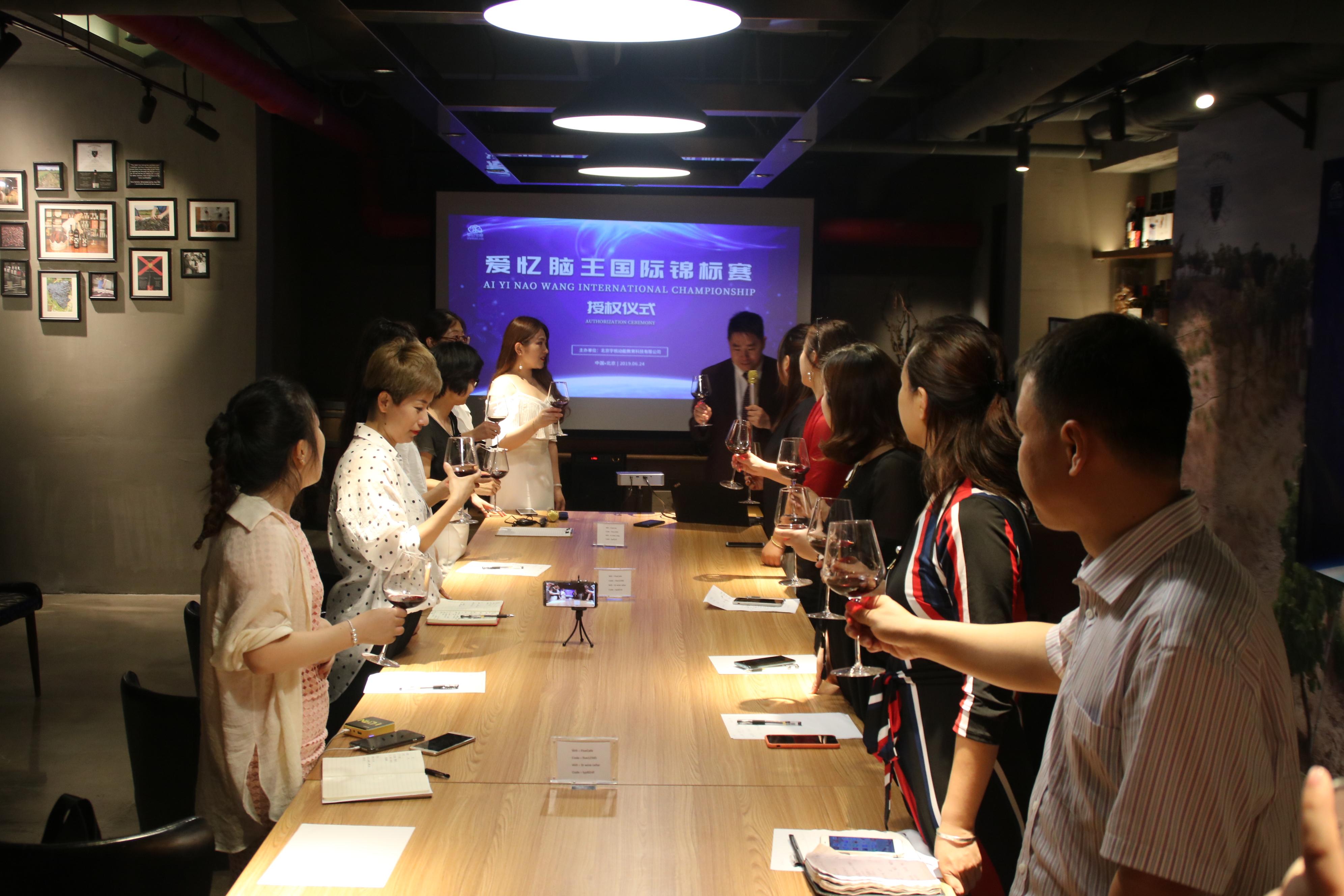 爱忆脑王国际锦标赛授权仪式在京举行