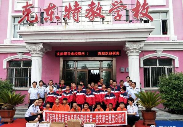 黑龙江省克东县税务局党员志愿者到特教学校慰问学生