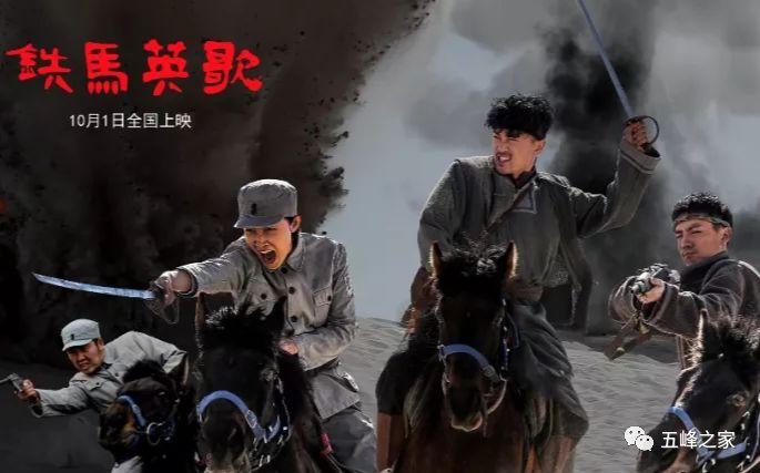 【聚焦阜新】电影《铁马英歌》预告片震撼发布