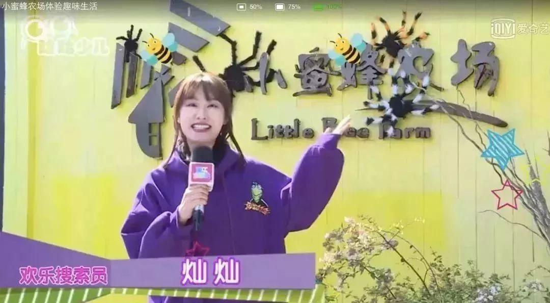 就连欢乐搜索线少儿频道的灿灿 也为小蜜蜂农场疯狂打call!图片