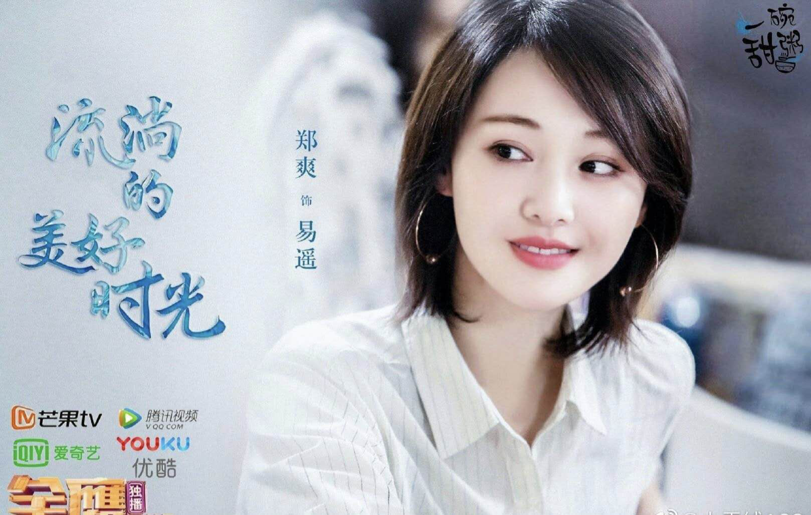 郑爽新剧定档《流淌的美好时光》网友表示很期待郑爽的易遥上线