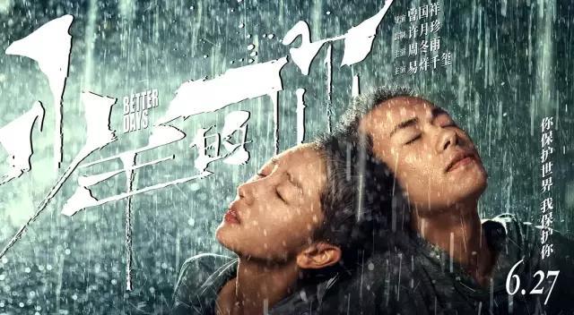 继周冬雨新片撤档后,又一部新片撤出了火热的暑期档!