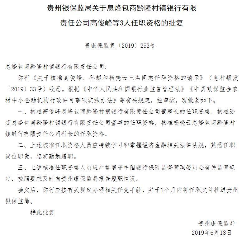 息烽包商黔隆村镇银行董事长高俊峰等3人任职资格获批
